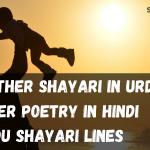 Maa Ke Liye Shayari in Urdu/Hindi/English [Mother's Day Poetry]