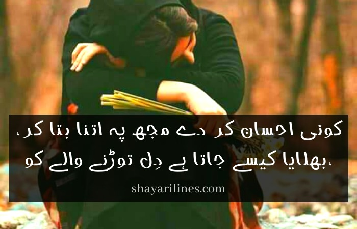 Deep quotes in urdu and english for facebook