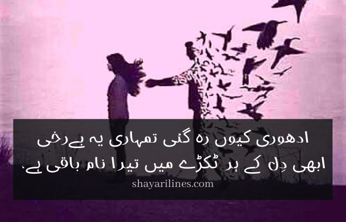 Heart Broken Sad Poetry in urdu