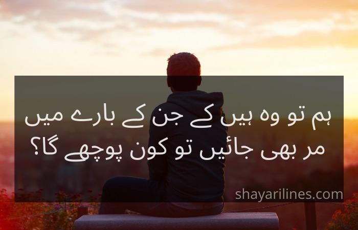 Gham bhari shayari in urdu for instagram stories
