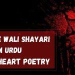 Dil Todne Wali Shayari in Urdu/Hindi/Roman English [Broken Heart Poetry]