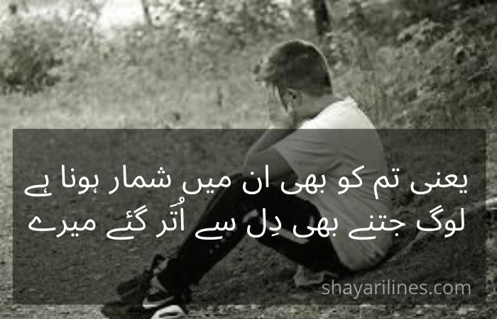 dil todne wali shayari image