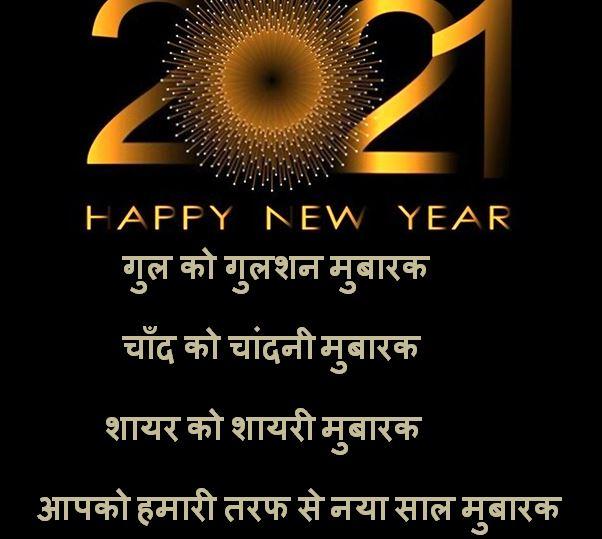 happy new year 2021 in hindi urdu