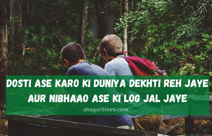 jigri dost shayari hindi