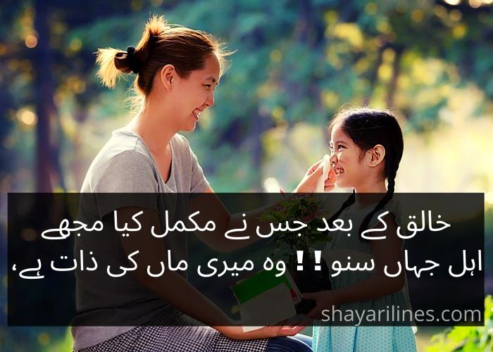 mother shayari in urdu