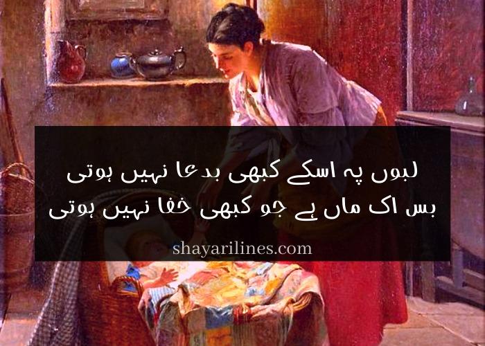 sad maa poettry in urdu/hindi