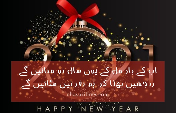 love poetry in hindi urdu for new year 2021