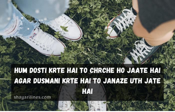 jigri yaar shayri hindi