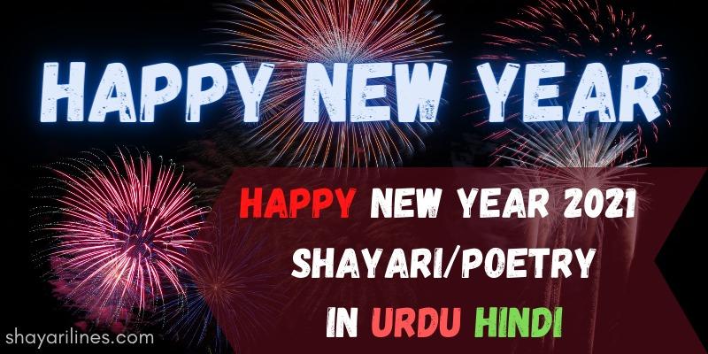 shayari in hindi images 2021