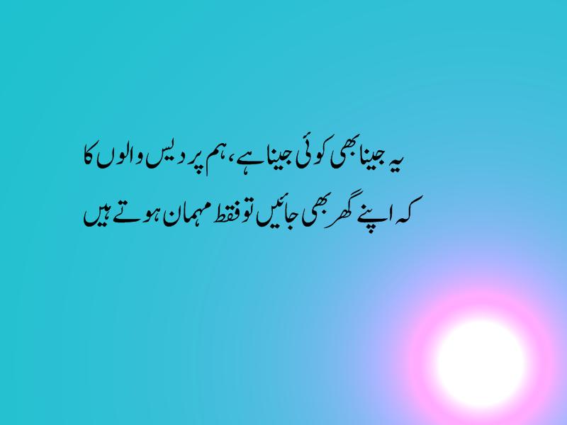 pardasi shayari in hindi urdu shayari