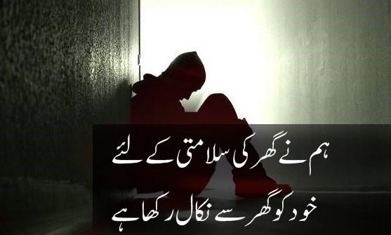 sad pardasi poetry in hindi/urdu