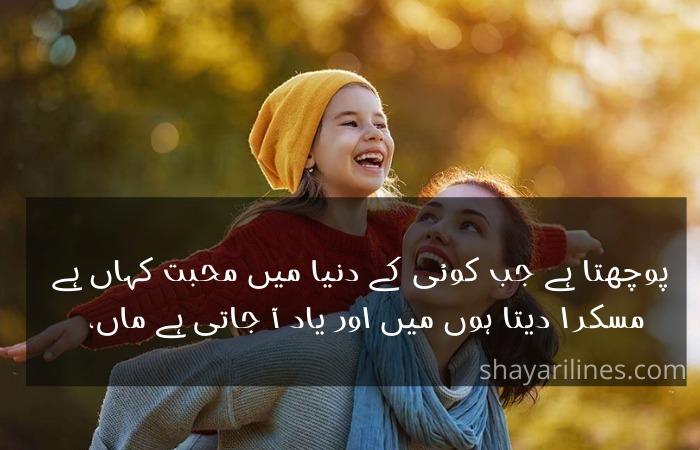best urdu shayari for mother day