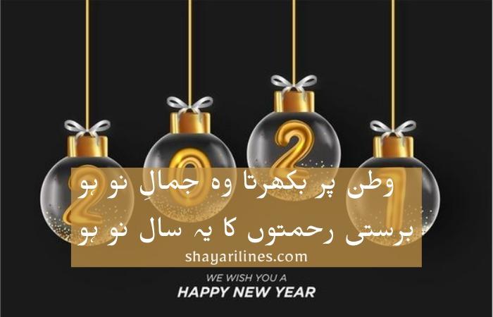 sad shayari for new year