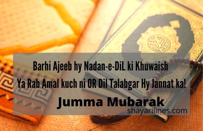 Jumma Mubarak Shayari Status Poetry