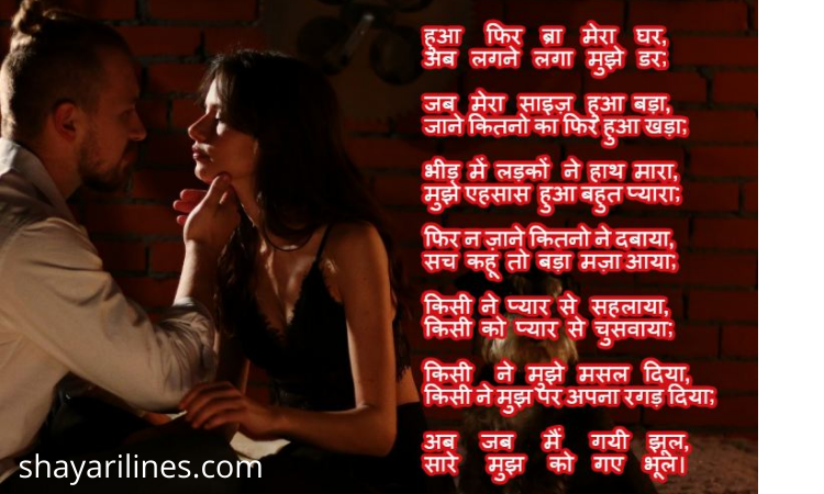 Antarwasnna shayari in Hindi-urdu2021