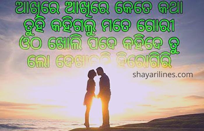 download odia shayari photoes