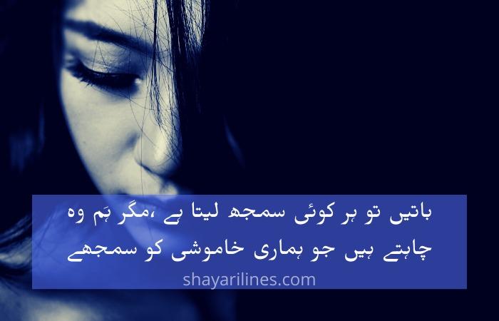 baat nahi karne ki shayari sms