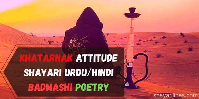 khatarnak attitude shayari in hindi