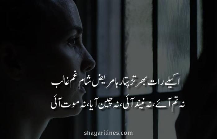 Death Line Poetry Urdu/Hindi
