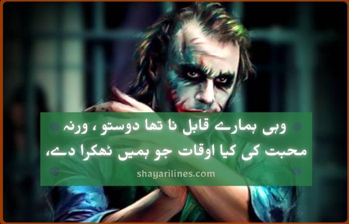 badmash khatarnak attitude shayari