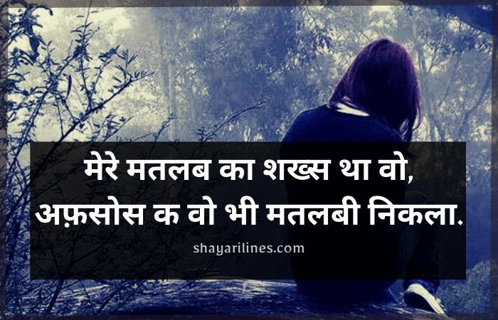 matlabi dost poetry in hindi