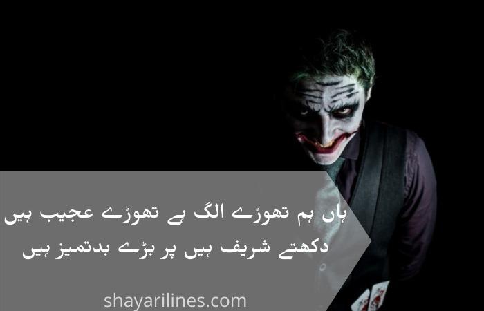 attitude shayari 2020