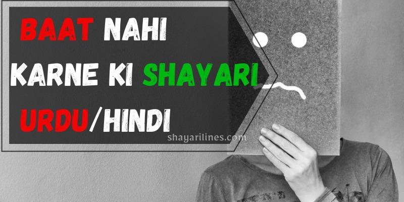 baat nahi karne ki shayari pic