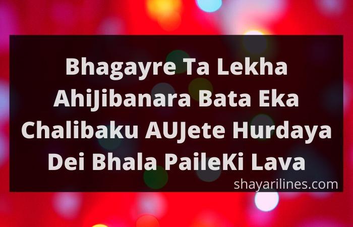 shayari sms for girl