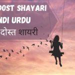 34+ New Matlabi Dost Shayari SMS in Hindi/Urdu (Sad Poetry Quotes, Status)
