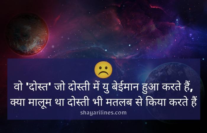matlabi dost shayari in hindi dp