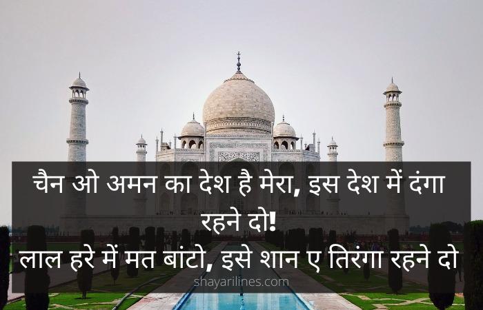 new desh bhakti shayari for all india