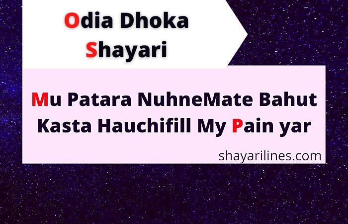 odia dhoka shayari photo download