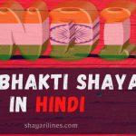 39+ New Desh Bhakti Shayari in Hindi 2021 (Poetry Status, Quotes)