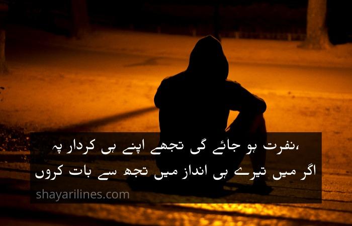 jo log baat nahi karte shayari 2021 download