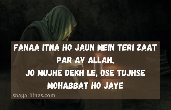 Jumma Mubarak Urdu Shayari DP