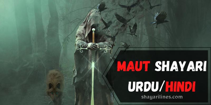 maut shayari Urdu/Hindi