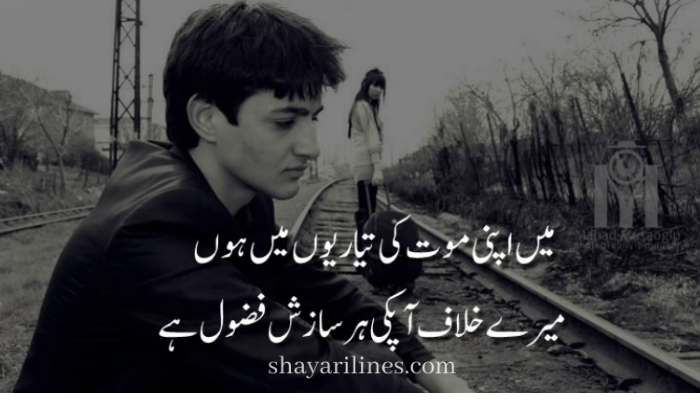 death poetry in urdu for father
