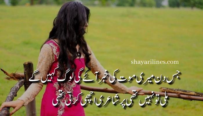 shaheed shayari rekhta