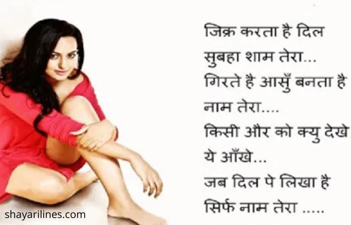 latest Antarwasnna poem Shayari
