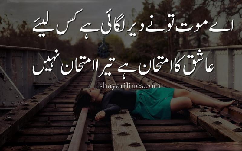 death poetry in urdu facebook
