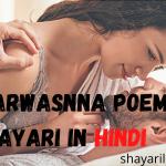 99+ Antarwasnna Shayari in Hindi Status 2021 (Love Poetry, SMS]