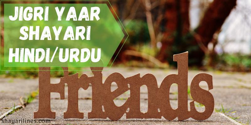 Jigri Yaar Shayari urdu/hindi