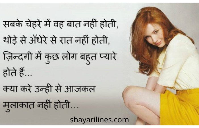 double meaning shayari