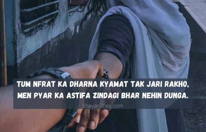 hate shayri quotes in urdu