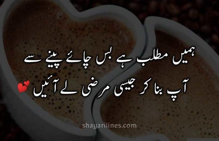 urdu shayari chai