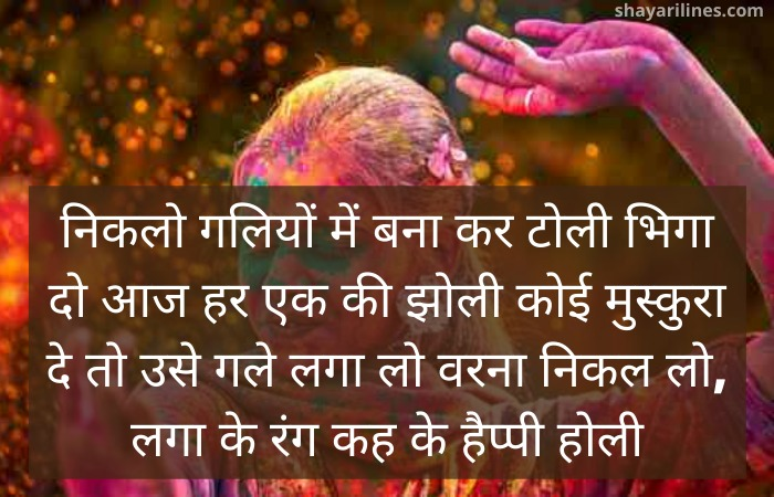 new holi poetry in hindi for GF/BF