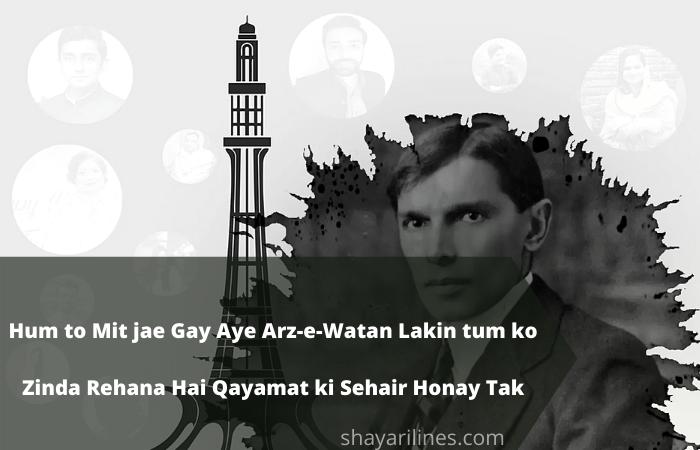 happy pakistan day 2021