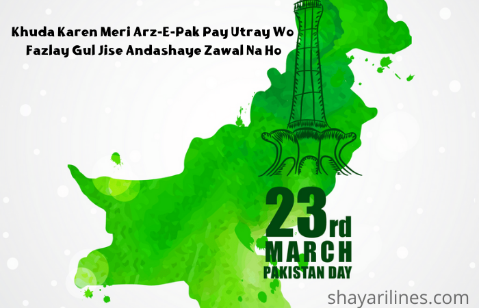 download 23 march poetry pics