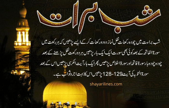 new shban shyari 2021 images