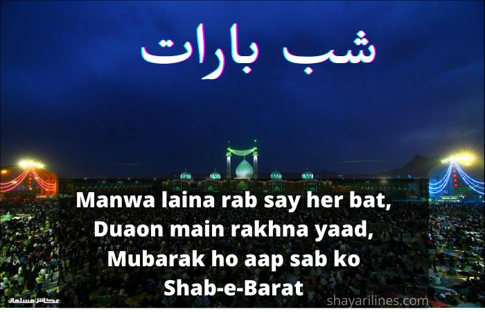 shab e bafrat ki urdu shayari pics